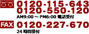 0120-115-643